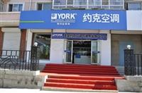 南京浦口区约克水机维修 约克全国统一服务热线