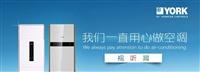 南京栖霞区约克水机维修 约克全国统一服务热线