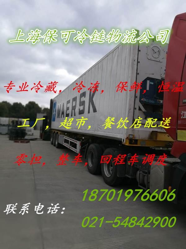 萍乡到滨州菏泽冷藏运输配送