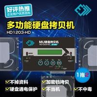 MU HD拷贝机 1对2SATA硬盘传输数据 支持2.5及3.5寸IDE工控系统盘