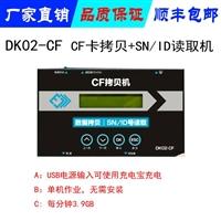 江西工控CF卡複制機維修CF卡拷貝機SNID號讀取機1對1數據完美傳輸
