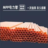 新疆MPP电力管价格