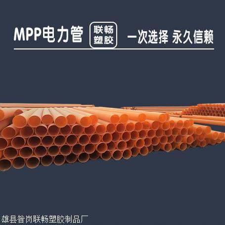 黑龙江mpp电力管厂家