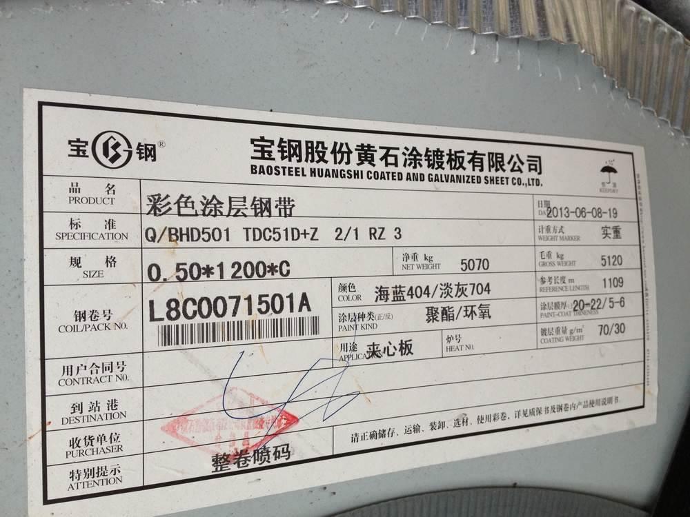 黄石宝钢彩钢板一米多少钱,宝钢分厂黄石彩涂板价格