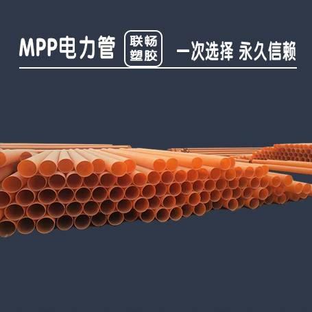 非开挖MPP电力管价格
