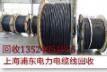 六安中低压电缆回收配电电缆线拆除