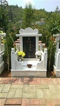 墓位价格北邙南山陵园小汉白玉