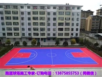 邵阳室外塑胶篮球场施工单位-邵东中小学校常用篮球场材料