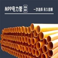 辽宁MPP电力管直营mpp电力顶管工厂 MPP电力管批发