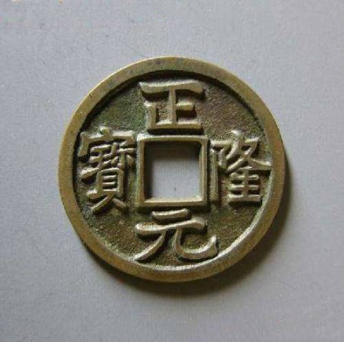 古钱币鉴定正隆通宝收购成交价格