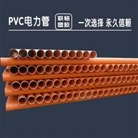 生产cpvc电力管的厂家