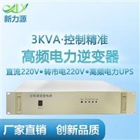 新力源直流220V轉市電220V 3KVA機架式高頻電力逆變器