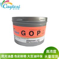 有色荧光油墨印刷 亮光快干不结皮油墨SGS ROHS 805荧光桔红