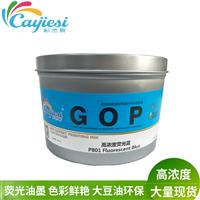 供應亮光快干不結皮膠印油墨 環保大豆高濃度熒光油墨 801C熒光藍