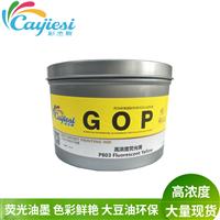 供應環保大豆油墨印刷 亮光快干膠印熒光油墨 803C熒光黃現貨