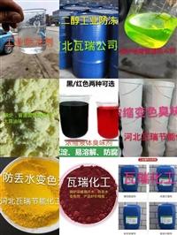 丹東-鍋爐固體染色劑-鍋爐變色劑-生產廠家哪家好,河北瓦瑞
