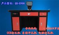 全自動定位打孔機 一秒兩孔 可打 PC PE FPC 薄膜開關 認準齊盛