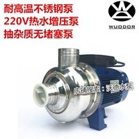 沃德WDK-300泵3KW不锈钢泵耐高温150度水泵抽杂质水泵