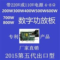 含开关电源一体化数字功放板模块