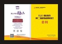 北京順義書刊印刷廠供應商