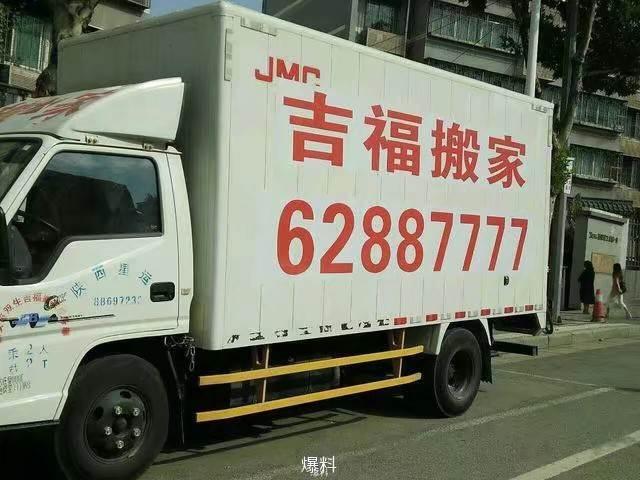 西安東郊搬家公司哪家好