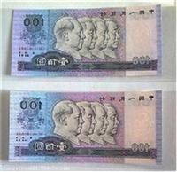 同號錯版幣拍賣鑒定公司
