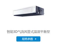 杭州大金空调供应3D气流室内机