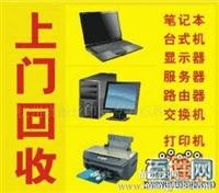 吉林市回收二手笔记本公司全