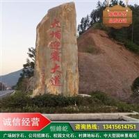 黑龙江招牌刻字石村名地标石黑龙江大型广场园林黄蜡石校园景观石