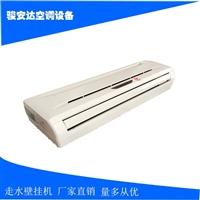 广州壁挂空调酒店走水壁挂机现货