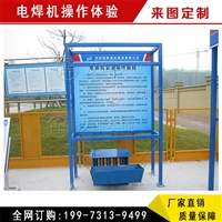 電焊機操作體驗 福建建筑安全體驗館廠家 漢坤實業