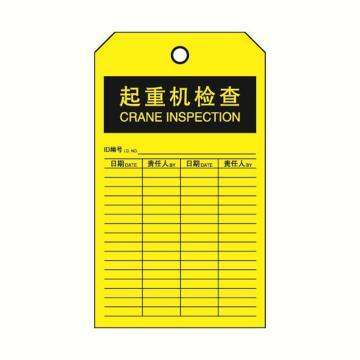 经济型卡纸吊牌(起重机检查)-卡纸材质,70×140mm,33026