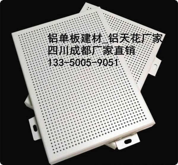 泸州冲孔铝单板,四川穿孔雕刻铝单板厂家,泸州冲孔铝单板价格