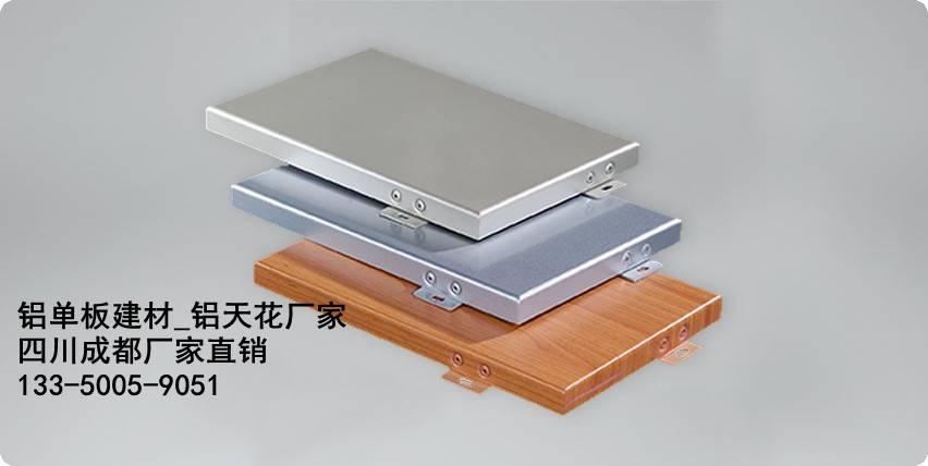氟碳喷涂铝单板,四川氟碳铝单板价格,成都氟碳铝单板厂家