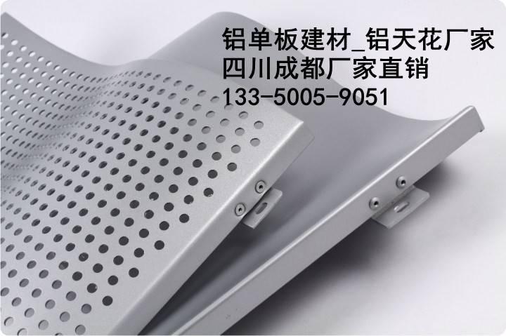 重庆冲孔造型铝单板价格,四川,成都弧形冲孔铝单板厂家