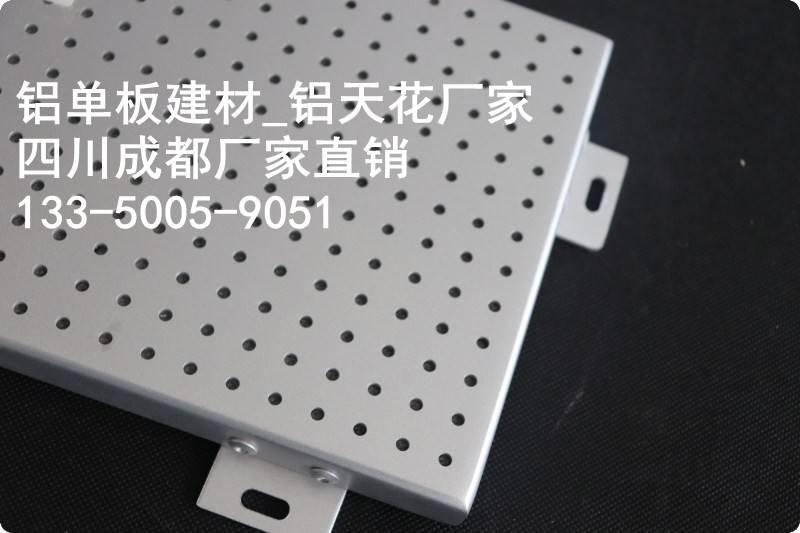 乐山冲孔铝单板,达州冲孔铝单板价格,巴中冲孔铝单板厂家批发
