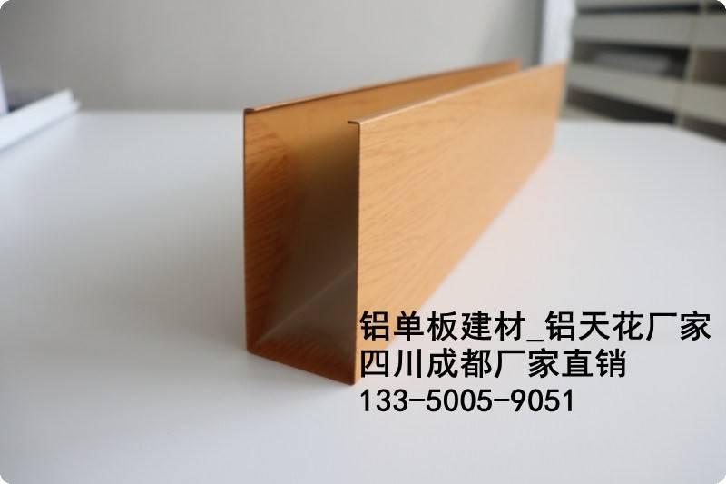 雅安,荣经,汉源县,石棉县,洪雅县木纹铝方通价格