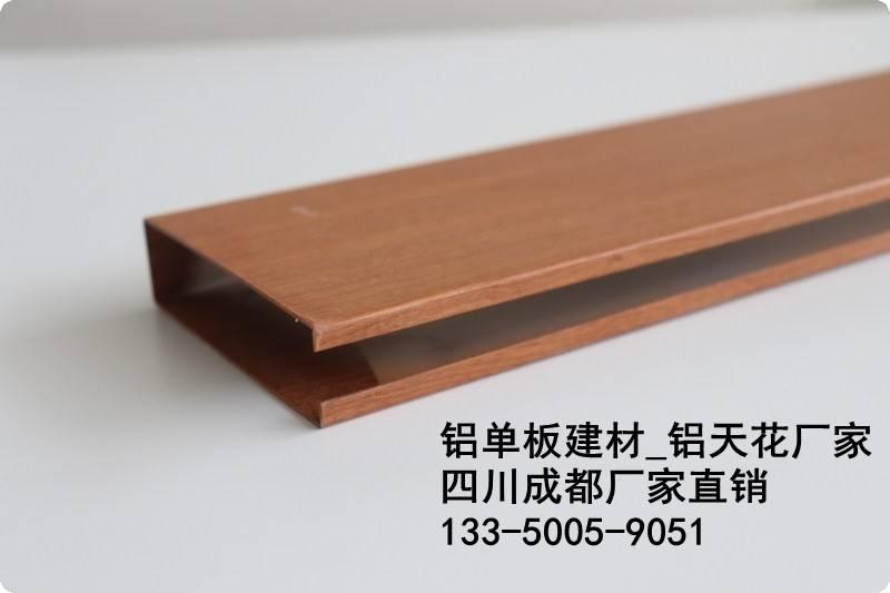四川木纹铝方通价格,成都木纹铝方通,成都铝方通厂家直销
