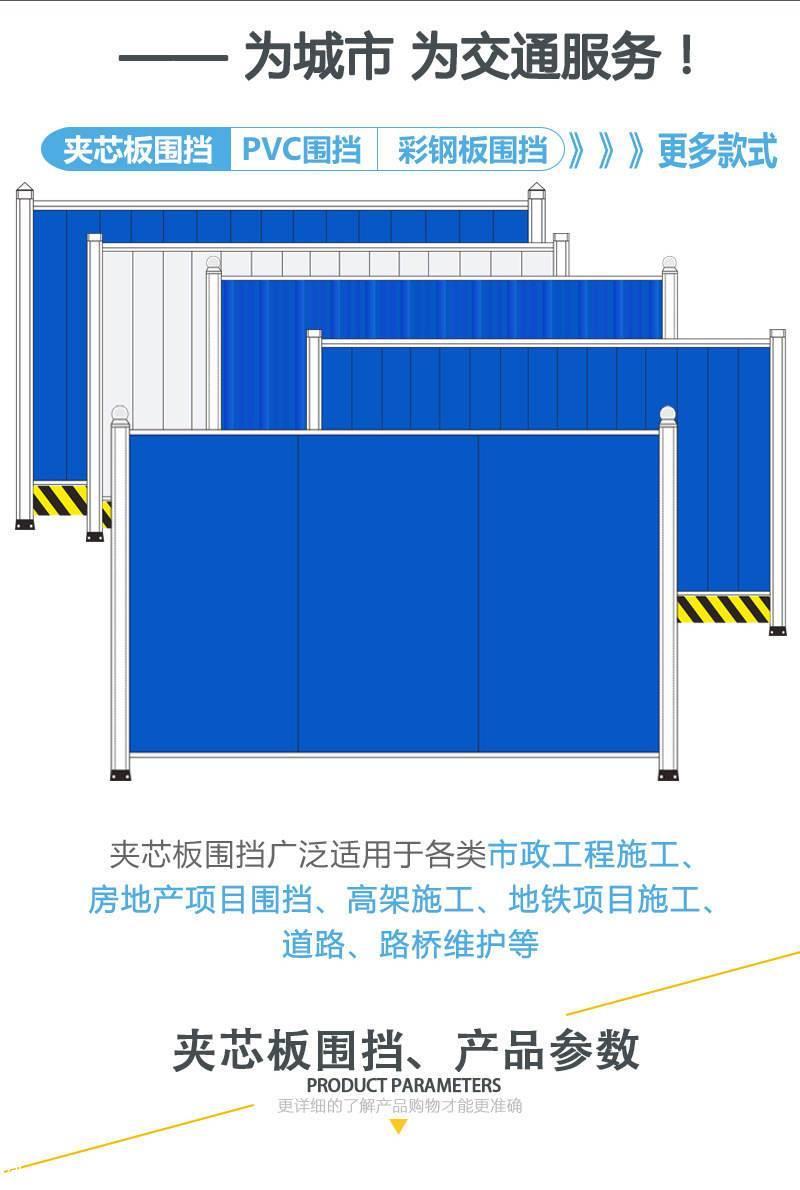 厂家直销  粤盾交通彩钢板夹心板围挡施工建设围挡安全防护围栏(图1)