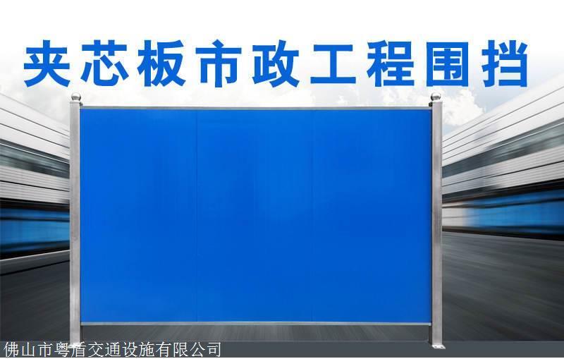 厂家直销  粤盾交通彩钢板夹心板围挡施工建设围挡安全防护围栏(图3)