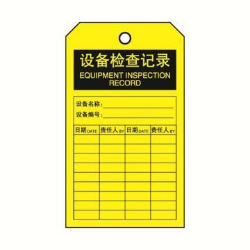 经济型卡纸吊牌(设备检查记录)-卡纸材质,70×140mm,33025