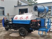小型灑水車厂家 小型三轮雾炮灑水車