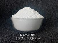 阻燃卫士-高白氢氧化铝阻燃剂 活性氢氧化铝微粉