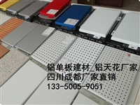 乐山氟碳铝单板,眉山弧形铝单板,遂宁铝单板价格,造型铝单板厂