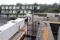 重庆包边铝单板价格,四川,内江,建筑外墙造型铝单板厂家