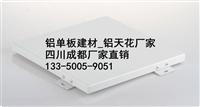 自贡富顺3mm幕墙铝单板多少钱一平方米
