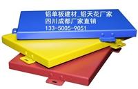 陕西,成都,重庆铝单板厂家直销,四川氟碳冲孔铝单板价格