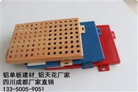 绵阳铝单板,北川,平武,江油铝方通价格,铝格栅,铝单板厂家