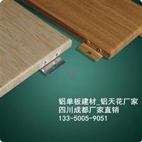 泸州木纹铝单板,自贡木纹铝单板价格,宜宾雕花铝单板定做
