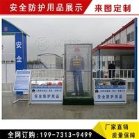 安全防护用品展示培训 济宁工地安全体验馆 汉坤实业